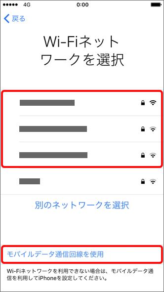 (「iTunesに接続」)を選択