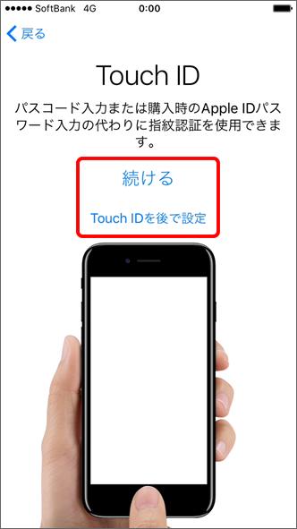 Touch ID(指紋認証)を設定するか選択