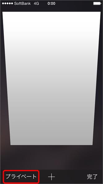 iPhone 画面左下の「プライベート」を選択