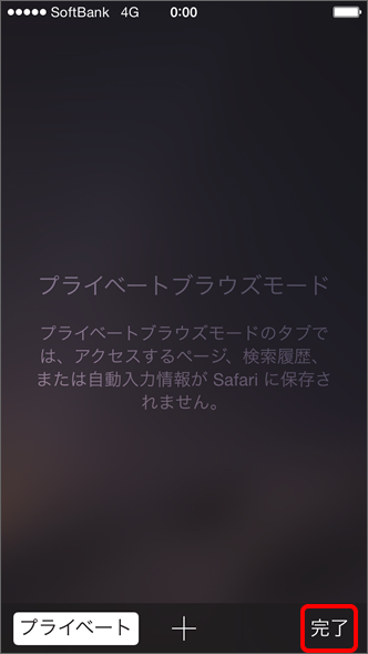 iPhone 画面右下の「完了」を選択