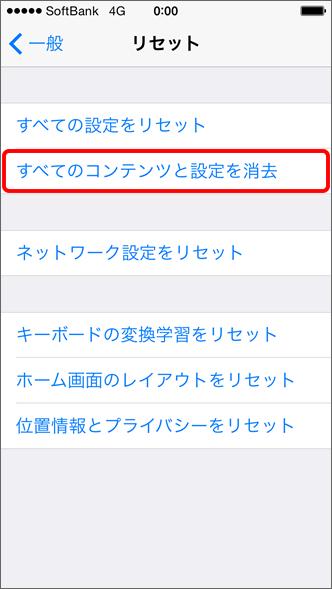 iPhone 「すべてのコンテンツと設定を消去」を選択