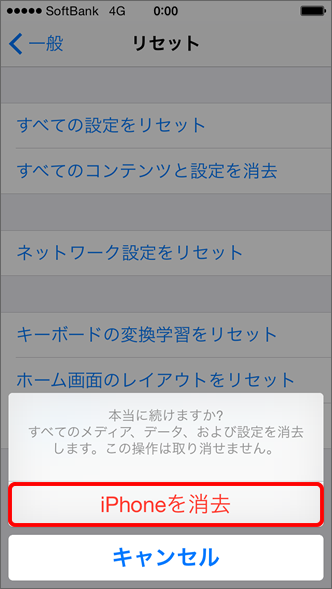 iPhone 再度確認画面が表示されます。「iPhoneを消去」を選択