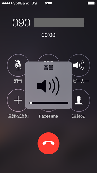 iPhone 通話音量最小時の表示