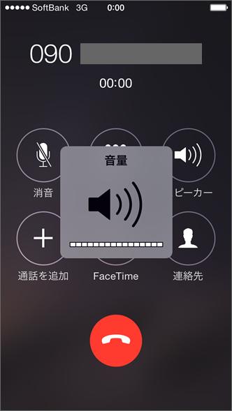 iPhone 通話音量最大時の表示