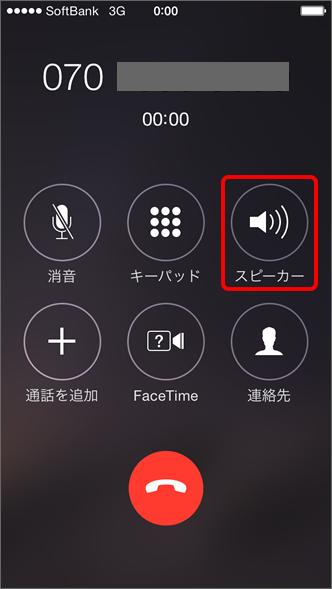 iPhone 通話中に表示されているメニュー右上の「スピーカー」のマークを選択すると、スピーカーに切り替わります。