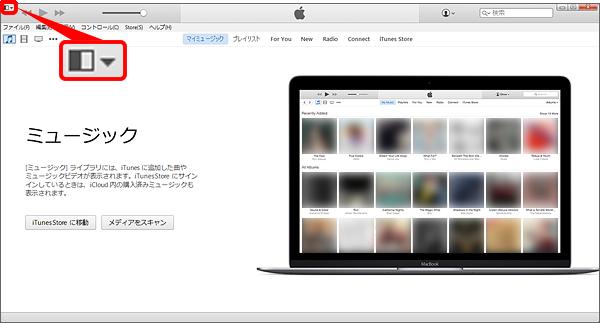 iPhone/iPad iTunes画面左上の四角マークを選択
