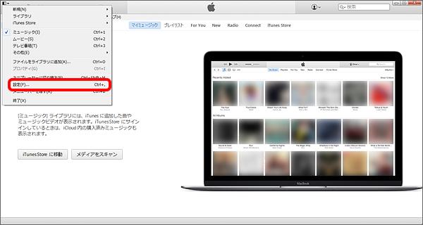 iPhone/iPad 「設定」を選択