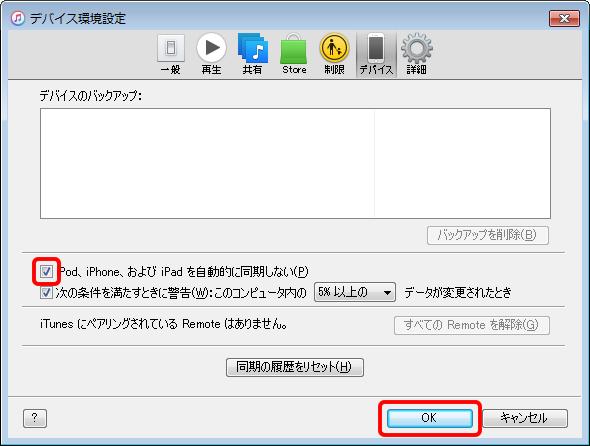 iPhone/iPad 「iPod、iPhone、および iPad を自動的に同期しない」のチェック状態を確認
