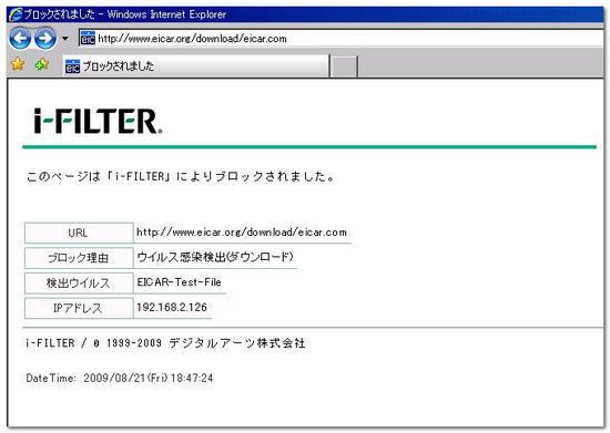 i-FILTER」AV Adapterオプションによってウイルス検知が正しく