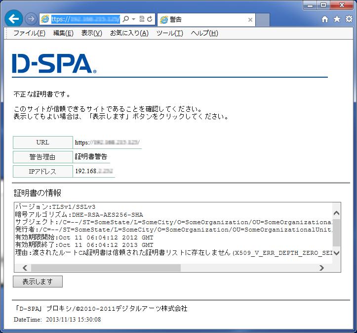 証明書警告(D-SPA)