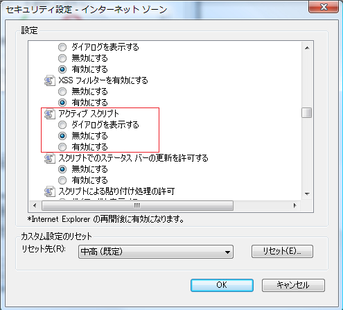 IE_setting.jpg
