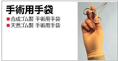 手術用手袋