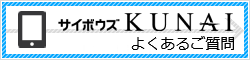 KUNAI(よくあるご質問)