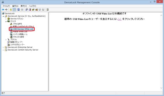 24bb1aa895 [USB Devices WhiteList]を右クリックし、[管理]を選択します。