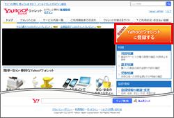 「Yahoo!ウォレットに登録する」を選択