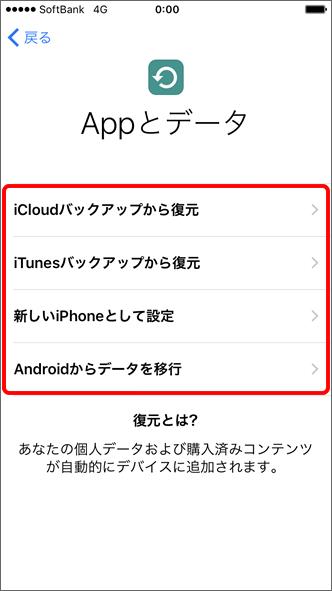 「Appとデータ」画面で iPhone/iPad の設定方法を選択