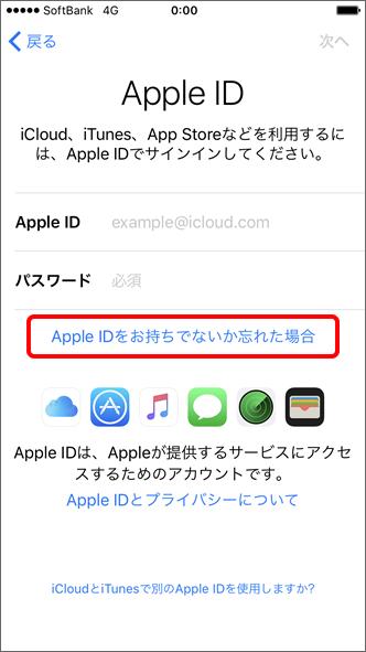 「Apple IDをお持ちでないか忘れた場合」を選択