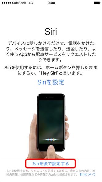 Siriは、起動後でも設定できます。