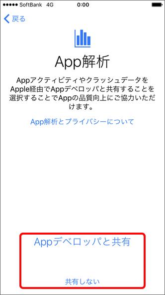 Appアクティビティやクラッシュデータを共有するかを選択