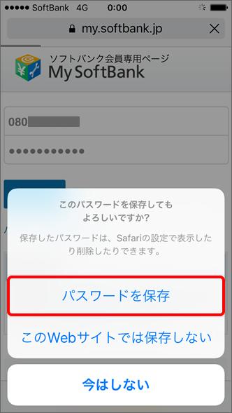 「パスワードを保存」を選択