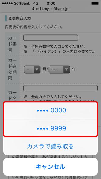 お支払いに指定したいクレジットカード番号の下4桁の数字を選択