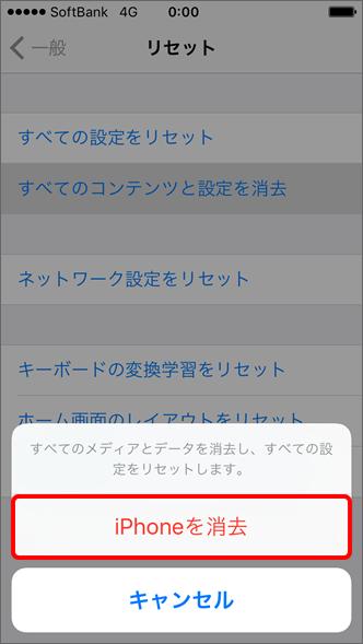 「iPhone を消去」を選択