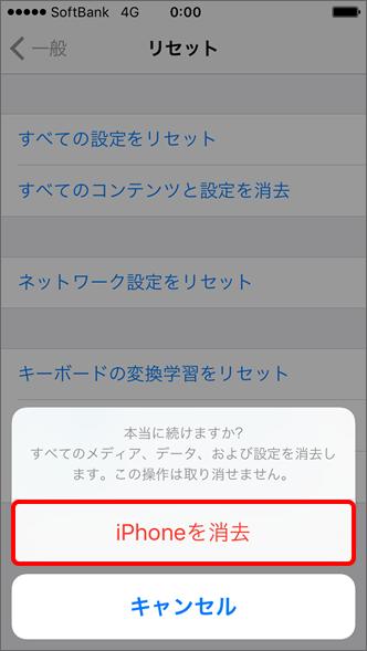 「 iPhone を消去」を選択