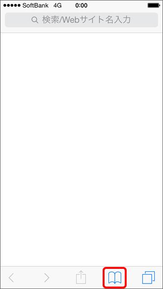 iPhone 画面下の右から2番目にある「ブックマーク」を選択