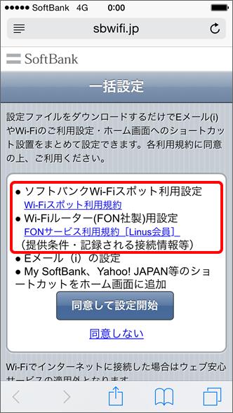iPhone 「ソフトバンクWi-Fiスポット利用設定」と「Wi-Fiルーター(FON製)用設定」の利用規約をご確認ください