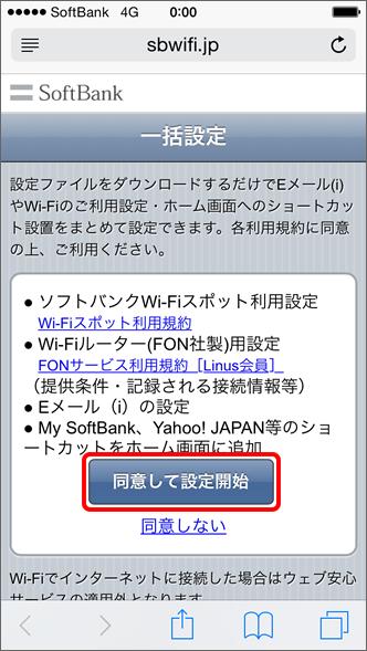 iPhone 利用規約確認後、再度Safariの一括設定画面に戻り、「同意して設定開始」を選択