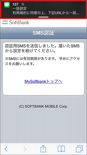 iPhone 157より一括設定SMSが届きます。SMSを開く