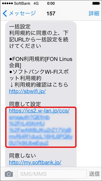 iPhone SMSの「同意して設定」に記載されているURLを選択