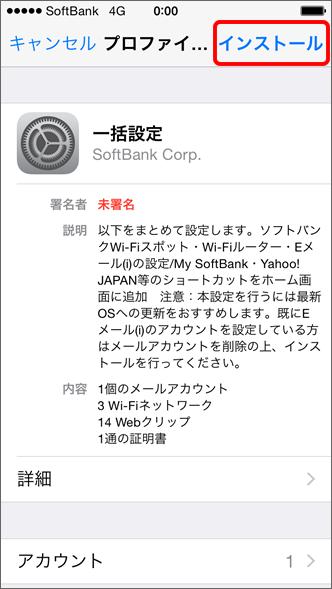 iPhone 画面が2度切り替わり、「プロファイル」画面表示後、「インストール」を選択