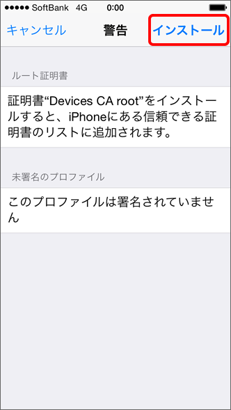 iPhone 警告画面が表示されます。「インストール」を選択