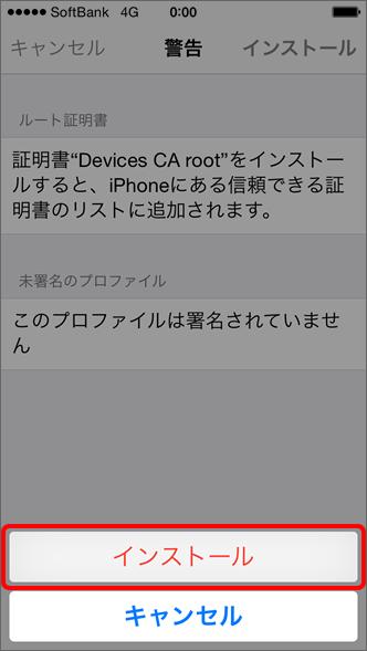 iPhone 再度「インストール」を選択