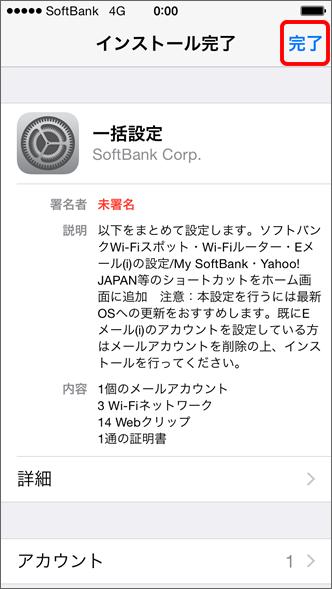 iPhone 「完了」を選択