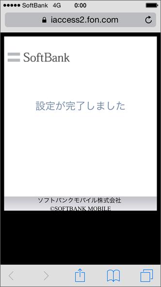 iPhone 「設定が完了しました」の画面が表示され、設定完了