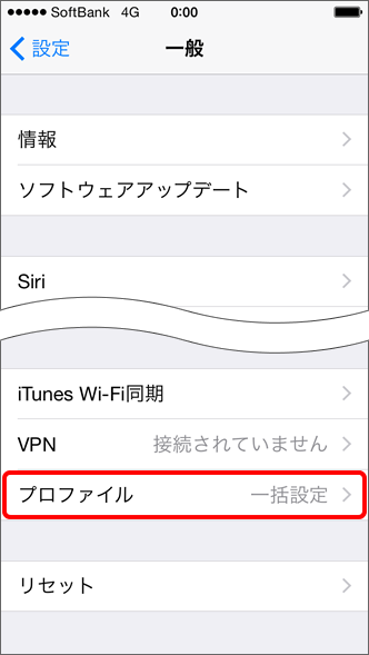 iPhone 画面下へ移動して「プロファイル」を選択