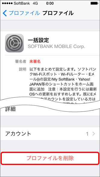 iPhone 画面下へ移動して「プロファイルを削除」を選択