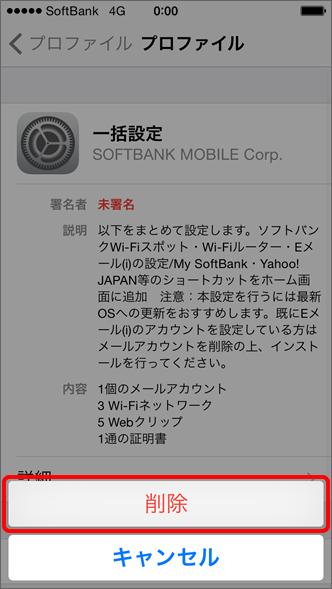 iPhone 「削除」を選択すると設定が削除されます