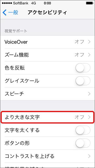 iPhone 「より大きな文字」を選択