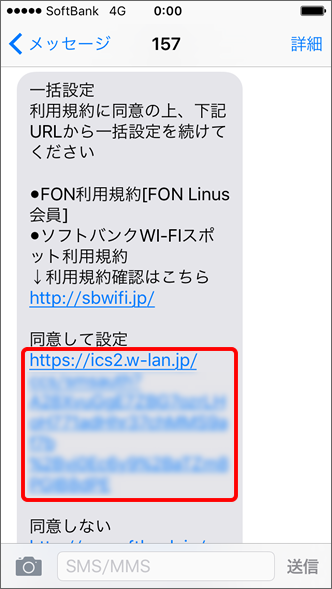 "iPhone]「""i.softbank.jp""用の..."