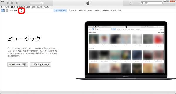 iPhone/iPad iTunes画面右上の「iPhone/iPad」を選択