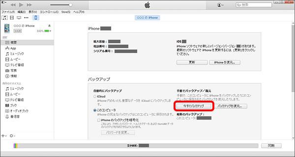 iPhone/iPad 「今すぐバックアップ」を選択