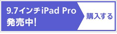 9.7インチ iPad Proの購入はSoftBank オンラインショップで24時間受付。送料無料。