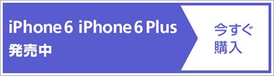 iPhone 6の予約/購入はSoftBank オンラインショップで24時間受付。送料無料。