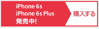 iPhone 6s、iPhone 6s Plusの予約/購入はSoftBank オンラインショップで24時間受付。送料無料。