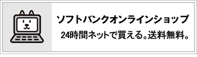SoftBank オンラインショップ 24時間ネットで買える。送料無料。