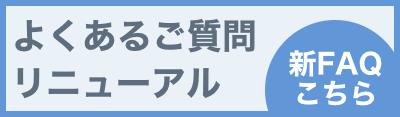 新ページ先行公開